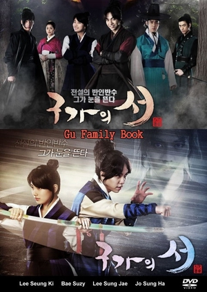 image of drama Gu Family Book (2013) [KDRAMA]